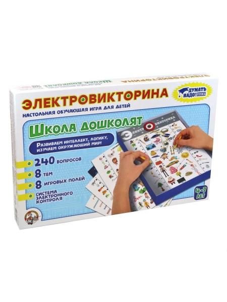 Электровикторина Школа дошколят Интерактивная игра ДЕСЯТОЕ КОРОЛЕВСТВО