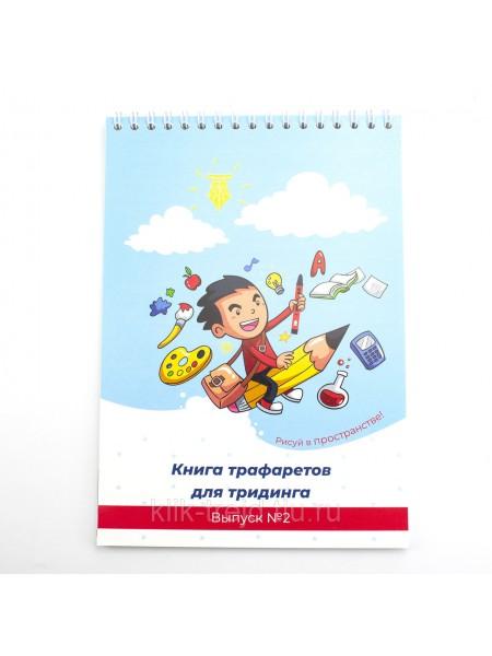 Книга трафаретов для 3Динга, выпуск №2