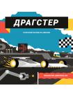 Драгстер Электронный конструктор Амперка