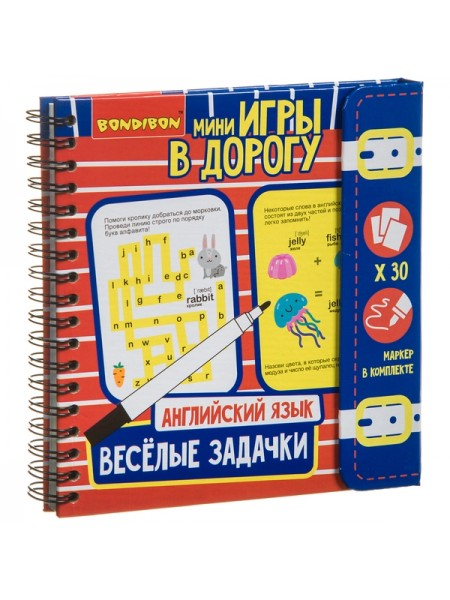 ВЕСЕЛЫЕ ЗАДАЧКИ: АНГЛИЙСКИЙ ЯЗЫК! Компактная развивающая игра в дорогу
