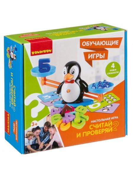 Считай и проверяй 2 с пингвинчиком Обучающая игра Bondibon