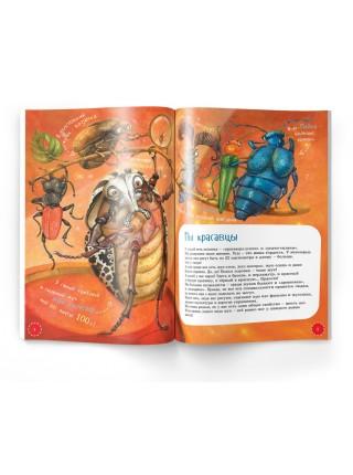 Книга «Я ЖУК»