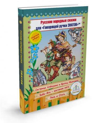 Русские Народные Сказки. Часть 9