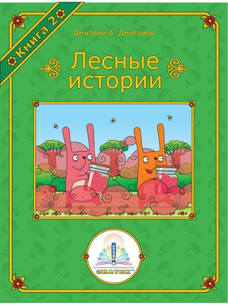 Лесные истории. Книга 2