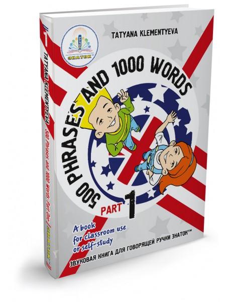500 фраз и 1000 слов. Части 1 и 2