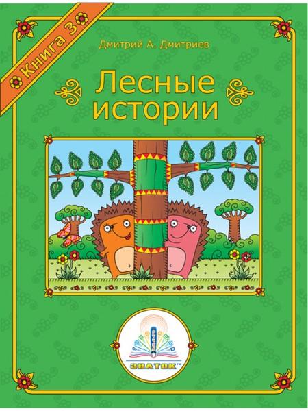 Лесные истории. Книга 3