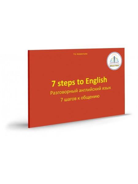 7 шагов к общению. Разговорный английский язык