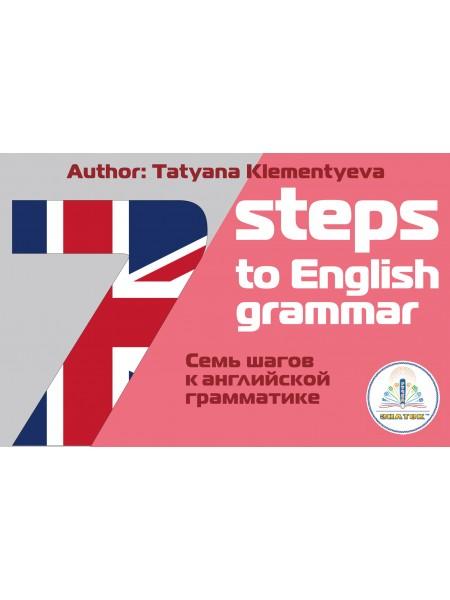 7 шагов к английской грамматике