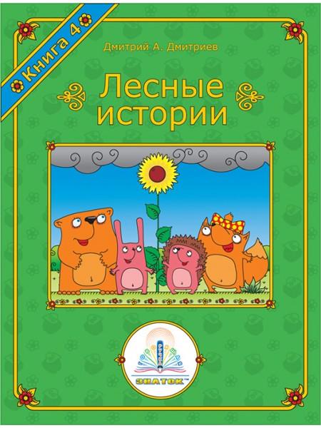 Лесные истории. Книга 4
