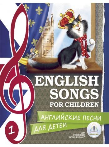 Английские песни