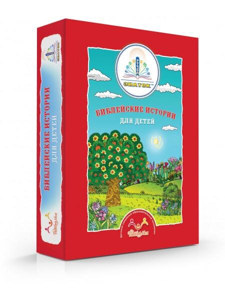 Библейские истории для детей. Набор из 4-х книг