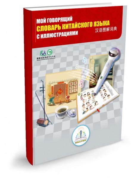 Говорящий словарь китайского языка с иллюстрациями