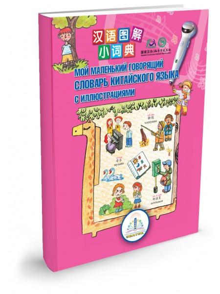 Мой маленький говорящий словарь китайского языка