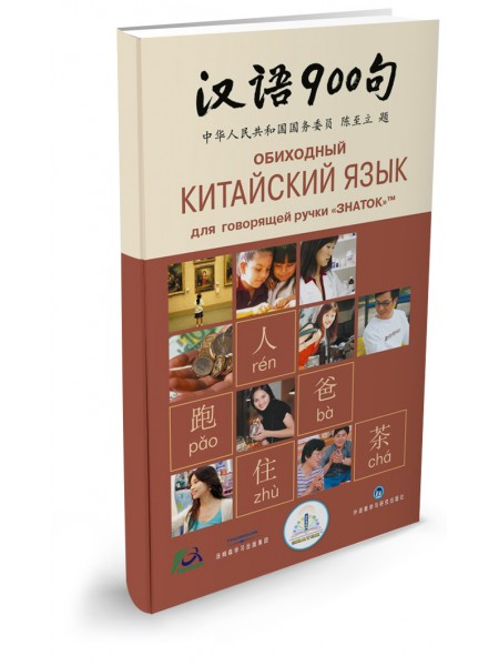 Обиходный китайский язык. 900 фраз