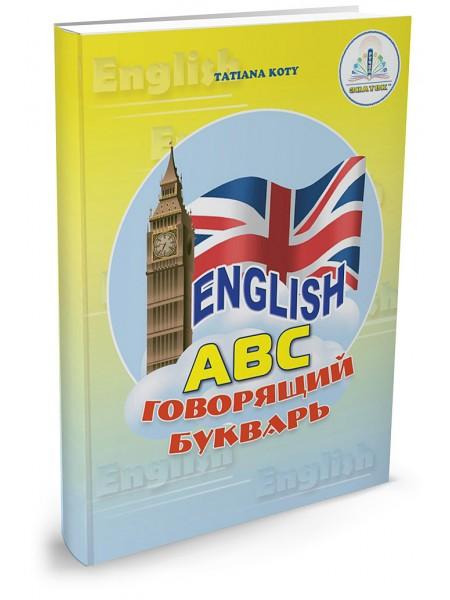 English ABC. Говорящий букварь