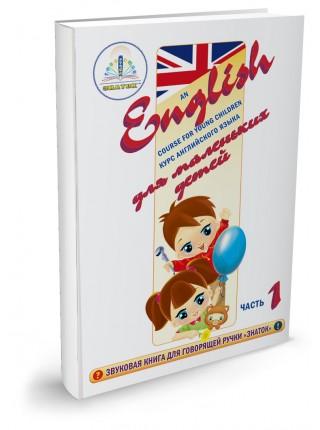 Курс английского языка для маленьких детей (4 книги)