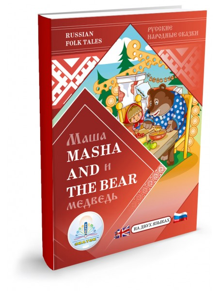 Маша и Медведь (на русском и английском языках)Masha and the Bear
