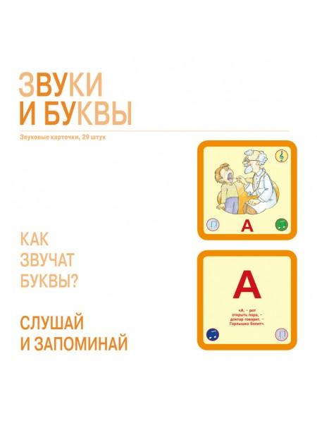 Звуки и буквы, набор из 29 звуковых карточек