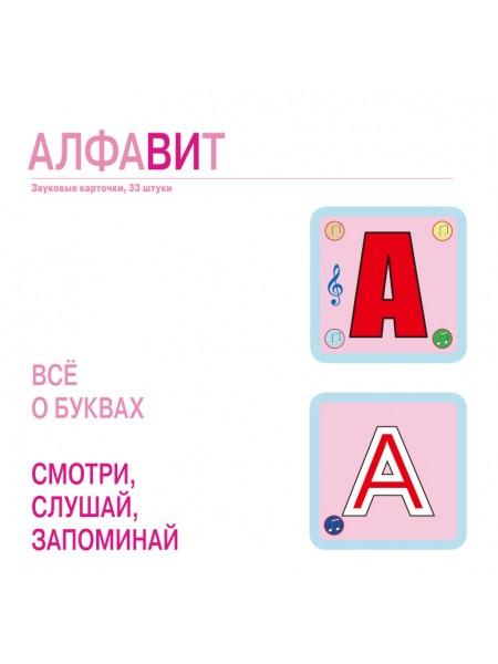 Алфавит и Собери букву, набор из 33 звуковых карточек и 33 пазлов