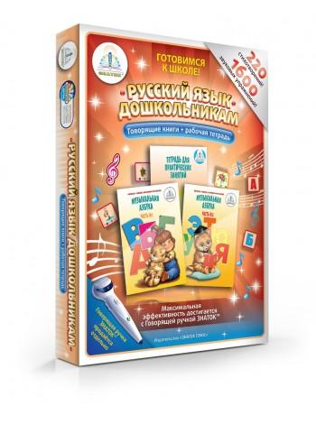 Русский язык дошкольникам (Музыкальная азбука)
