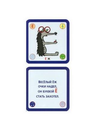 Веселые буквы, набор из 33 звуковых карточек