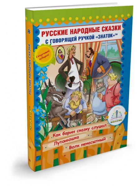 Русские народные сказки.Часть 10
