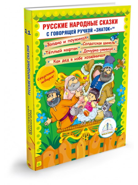 Русские народные сказки.Часть 11