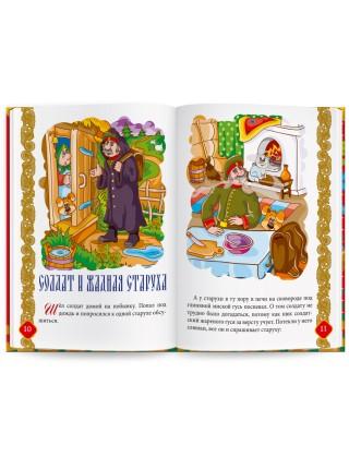 Русские народные сказки.Часть 2