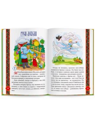 Русские народные сказки.Часть 3