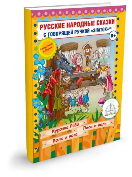 Русские народные сказки.Часть 5