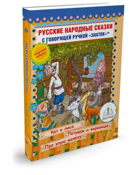 Русские народные сказки.Часть 6