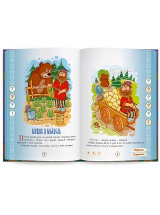 Русские народные сказки.Часть 7