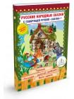Русские народные сказки.Часть 8