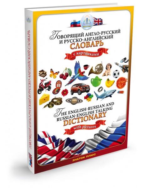 Говорящий англо-русский и русско-английский словарь