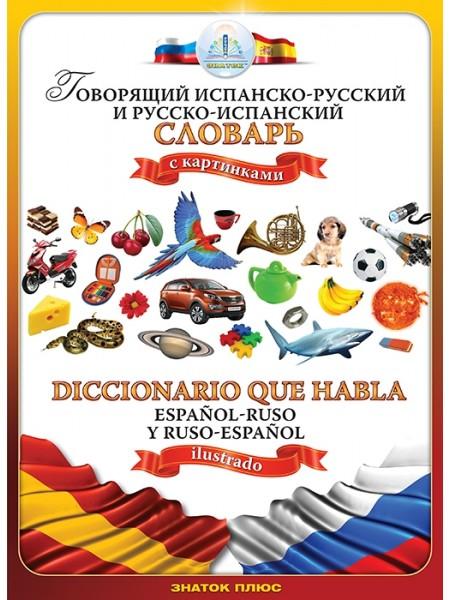 Говорящий испанско-русский и русско-испанский словарь