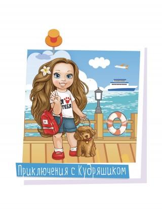 Кукла «Ася - Приключения с Кудряшиком» ВЕСНА