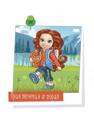 Кукла «Ася - Приключения в горах» ВЕСНА