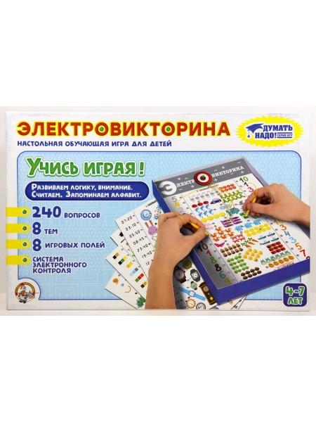 Электровикторина Учись играя! Интерактивная игра ДЕСЯТОЕ КОРОЛЕВСТВО