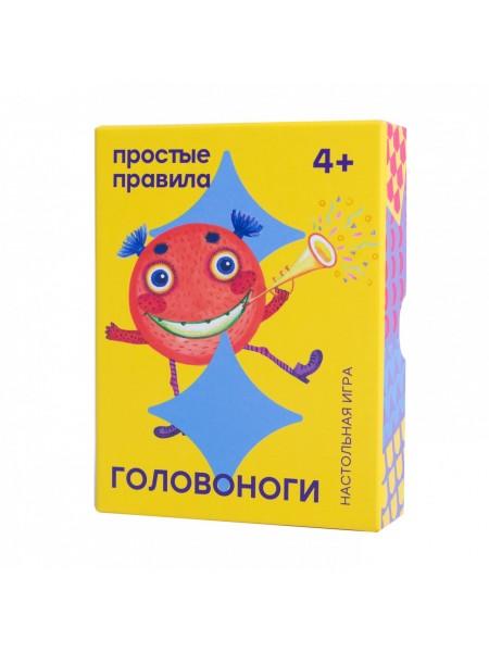 Головоноги 2018 Настольная игра ПРОСТЫЕ ПРАВИЛА