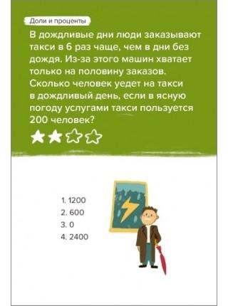 «Экономика» Игра-головоломка BRAINY TRAINY