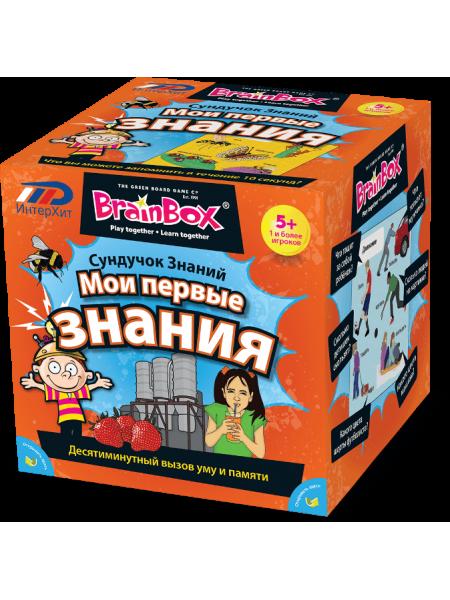 Мои первые знания Сундучок знаний BRAINBOX