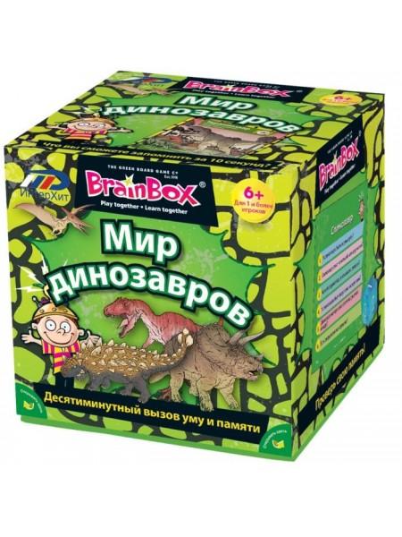Мир динозавров Сундучок знаний BRAINBOX