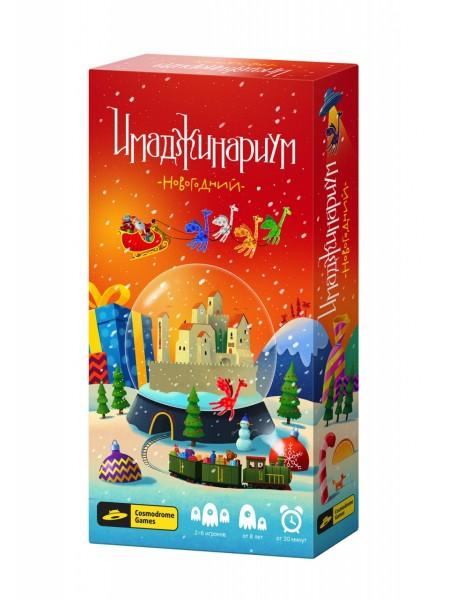Имаджинариум Новогодний Настольная игра COSMODROME GAMES