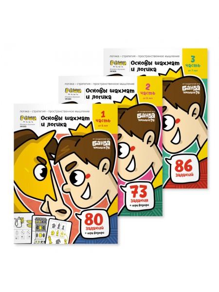 Основы шахмат и логика. 3 части Набор тетрадей РЕШИ-ПИШИ Игровое обучение
