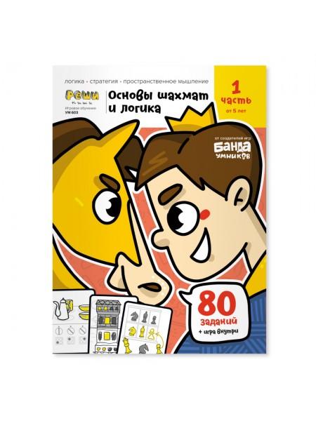 Основы шахмат и логика.Часть 1 Рабочая тетрадь РЕШИ-ПИШИ Игровое обучение