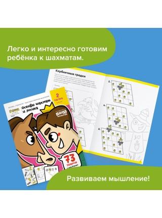 Основы шахмат и логика.Часть 2 Рабочая тетрадь РЕШИ-ПИШИ Игровое обучение