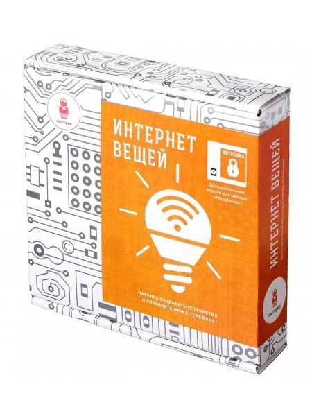 «Интернет вещей» — продолжение набора «Матрёшка» Электронный конструктор Амперка
