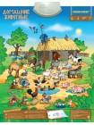 Домашние животные Звуковой плакат ЗНАТОК