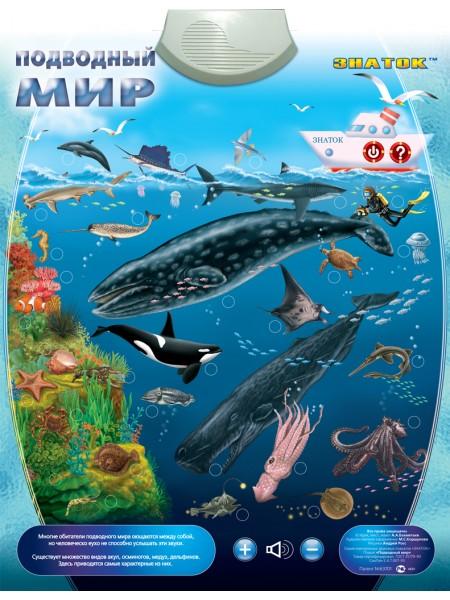 Подводный мир Звуковой плакат ЗНАТОК