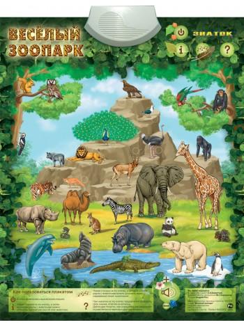 Весёлый зоопарк Звуковой плакат ЗНАТОК